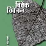 VIVEK VIVECHNA by केदारनाथ अग्रवाल -KEDARNATH AGRAWALपुस्तक समूह - Pustak Samuh