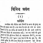 Vividh Prasang by स्वामी भास्करेश्वरानन्द - Swami Bhaskareshvaranand