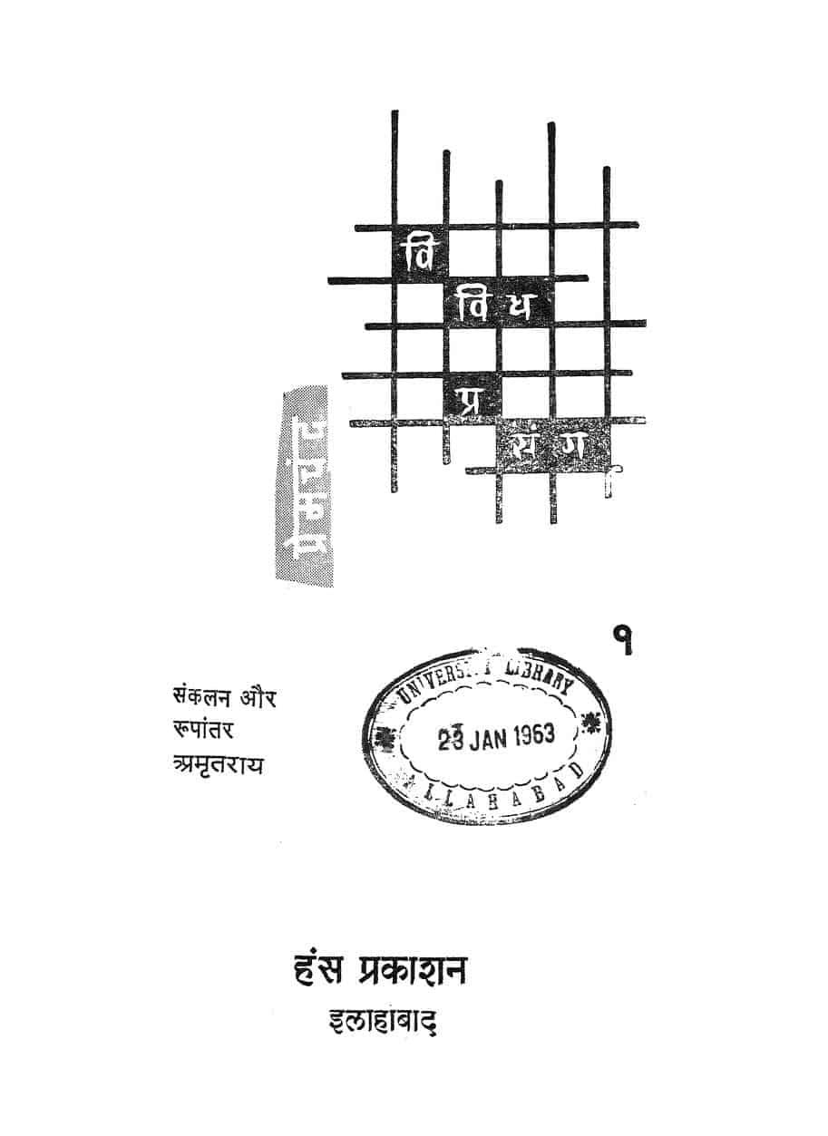 Vividh Prasang-i by अमृत राय - Amrit Raiप्रेमचंद - Premchand
