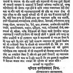 Vyakhyan Ratnamala Apurva Granth by बलदेव प्रसाद मिश्र - Baldev Prasad Mishra