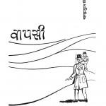 Waapsii by चन्द्रगुप्त विध्यालंकर - Chandragupt Vidhyalankar