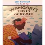 WANGARI MAATHAI KE PED - ASHA KE BEEJJEANET by अरविन्द गुप्ता - Arvind Guptaजीनेट विंटर -JEANETTE WINTER