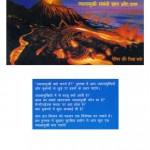 WHY DO VOLCANOES ERUPT? by अरविन्द गुप्ता - ARVIND GUPTAगिल्दा बर्जर - GILDA BERGERपुस्तक समूह - Pustak Samuhमेल्विन -MELVIN
