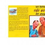 WRIGHT BROTHERS by अरविन्द गुप्ता - Arvind Guptaमैरी जोसफ़ -MARY JOSEPH