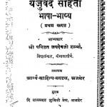 Yajurved Sanhita Bhasha - Bhashya (bhag-i) by जयदेव जी शर्मा - Jaidev Ji Sharma