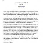 YEH EK GAATHA HAI - PAR AAP SAB KE LIYE NAHIN by पुस्तक समूह - Pustak Samuhसुरेन्द्र कुमार - SURENDRA KUMARहावर्ड फास्ट - HOWARD FAST