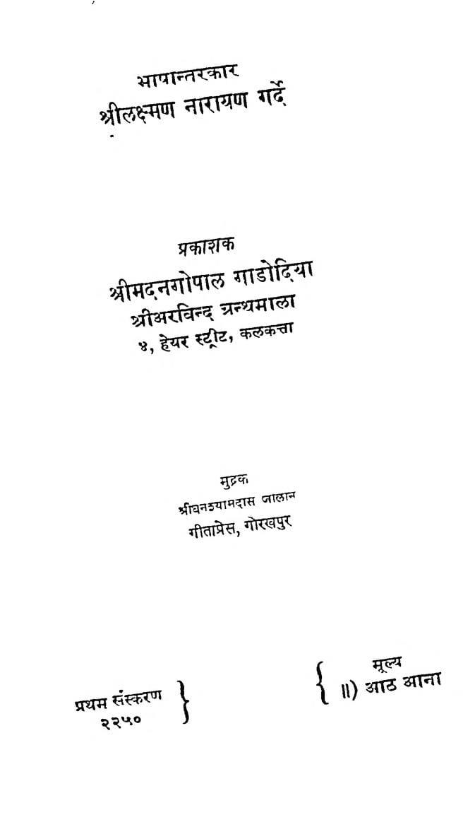 Yogapradip by लक्ष्मण नारायण गर्दे - Lakshman Narayan Gardeश्री अरविन्द - Shri Arvind