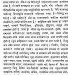 Yugveer Nibandhavali Khand - Ii by दरबारी लाल कोठिया - Darbarilal Kothia