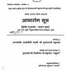 Aacharang Sutra by श्रीचन्द सुराना 'सरस' - Shreechand Surana 'Saras'