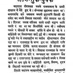 Aaguntak Yuvak  by तिलक विजय - Tilak Vijay