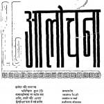 Aalochana by रामशंकर त्रिपाठी - Ramashankar Tripathi