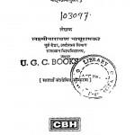 Aarthik Avadharanaye V Vidhiyan by लक्ष्मीनारायण नाथूराम - Lakshminarayan Nathuram