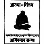 Aastha Aur Chintan by देशभूषण जी महाराज - Deshbhushan ji Maharaj