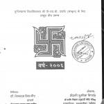 Aastik Tatha Nastik Darshno Me Moksh Chintan Ke Tattvik Vikas Ka Samikshatmak Adhyyan by शिवराम सिंह गौर - Shivram Singh Gaur