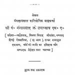 Aastikavad by मंगला प्रसाद - Mangala Prasad