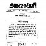 Aatm Dharm Bhag - 1  by रामजी माणेकचंद दोशी - Ramji Manekachand Doshi