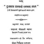 Aatm Marg Darshika by श्री लालचन्द जी महाराज - Shri Lalchand Ji Maharaj
