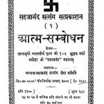 Aatm Sambodhan by सहजानन्द महाराज - Sahjanand Maharaj