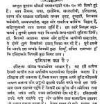 Aatma Balidan by भाई परमानन्द - Bhai Paramanada