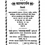Aatmadarshana by नारायण स्वामी - Narayan Swami