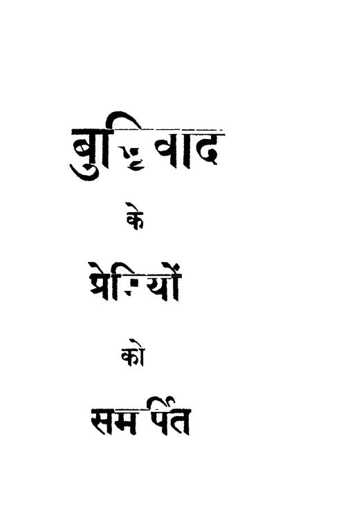 Book Image : आत्मनिर्माण - Aatmanirman