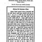 Aatmanushasan by पं. बालचंद्र सिद्धान्त शास्त्री - Pt. Balchandra Siddhant-Shastri