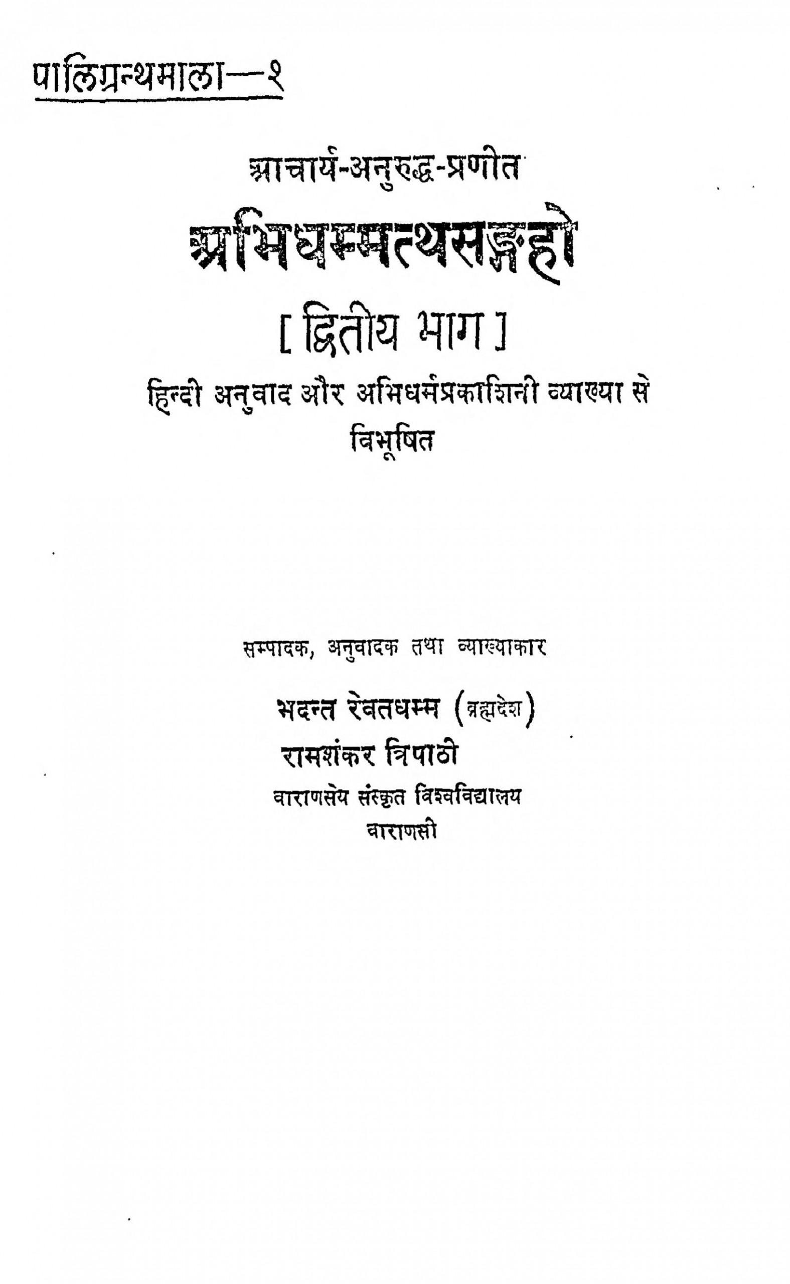 Book Image : अभिधम्मत्थसगहो - Abhidhammatthasangaho