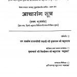 Acaranga Sutra Part I by श्री मिश्रीलाल जी महाराज - Sri Mishrilal Ji Maharaj