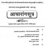 Acharanga Sutra Part-iii by पं. शोभाचंद्र जी भारिल्ल - Pt. Shobha Chandra JI Bharilla