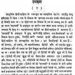 Acharya Ramchandra Shukla by शिवनाथ - Shivnath