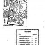 Adarsh Bhrat Prem by श्री जयदयालजी गोयन्दका - Shri Jaydayal Ji Goyandka