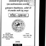 Adhunic Patravdharana Evam Shivani Ke Upnashayon Ke  Purus Patra by राजेश कुमार - Rajesh Kumar