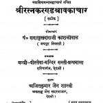 Adhunik Hindi Kahaniyan by पं ० रामकृष्ण शुल्क - Pn.Ramkrishan Shulk