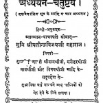 Adhyan Chtushtya by यतीन्द्रविजयजी - Yatindravijayji