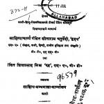 Adhyapan Kala by पं. सीताराम चतुर्वेदी - Pt. Sitaram Chaturvedi