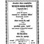 Adhyatam Kamal Martand by जुगलकिशोर मुख़्तार - Jugalkishor Mukhtarडॉ.दरबारी लाल कोठिया -dr.darbaari lal kothiyaपरमानंद जैन शास्त्री - Parmanand Jain Shastri