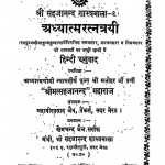 Adhyatmratntryi by महावीरप्रसाद जैन - Mahavirprasad Jain