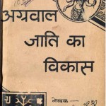 Agravala jati ka vikas by डॉ परमेश्वरीलाल गुप्त - Dr. Parmeshwarilal Gupt