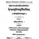 Aindrastutichatuvirnshatica by मुनि पुण्य विजय - Muni Punya Vijay