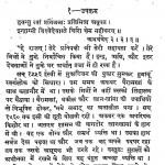 Akabar Ki Rajy - Vyavstha by गोपालस्वरूप भार्गव - Gopalsvaroop Bhargav