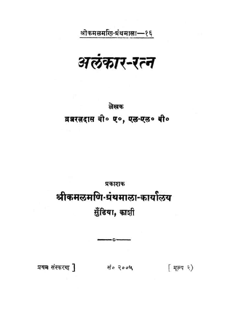 Book Image : अलंकार रत्न - Alankaar Ratna