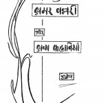 Amar Vallari Aur Any Kahaniyan  by अज्ञेय - Agyey