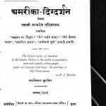 Amarika - Digdarshan by स्वामी सत्यदेव परिब्राजक - Swami Satyadeo Paribrajak