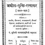 Amol - Sukti Ratnakar Bhag 1 by कल्याण ऋषी - Kalyan Rishi