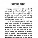 Anath Bhagwan Dvitiya Khand by हंसराज बच्छराज नाहटा - Hansraj Bachchharaj Nahata
