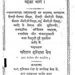 Angrezi Shikhsa Part - 1 by बाबू हरिदास वैध - Babu Haridas Vaidhya