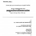 Anuttroppatikdashang by मिश्रीमल जी महाराज - Mishrimal Ji Maharaj