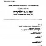 Anuyogdwaarsutra by शोभाचन्द्रजी भारिल्ल - Shobhachandraji Bharill