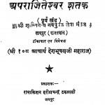 Aparajiteshvar Shatak-purva Khand by देशभूषण जी महाराज - Deshbhushan ji Maharaj