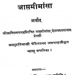 Aptamimansa by जयचंद्रजी - Jaychandraji